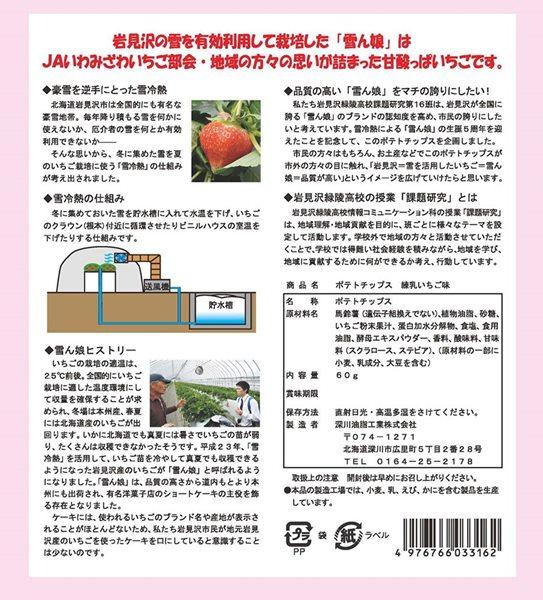 岩見沢緑陵高等学校ポテトチップス2