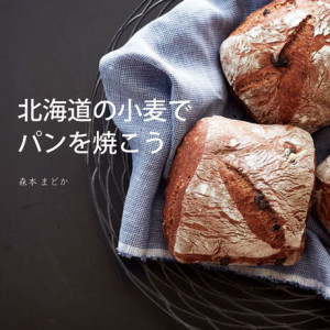 北海道の小麦でパンを焼こう