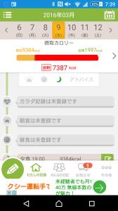 Screenshot_2016-03-16-07-39-02