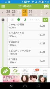 Screenshot_2016-03-16-07-41-24