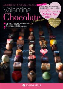 valentine2015_hyoushi-1