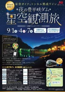 0728_hoshizora_A4_omo_nen22