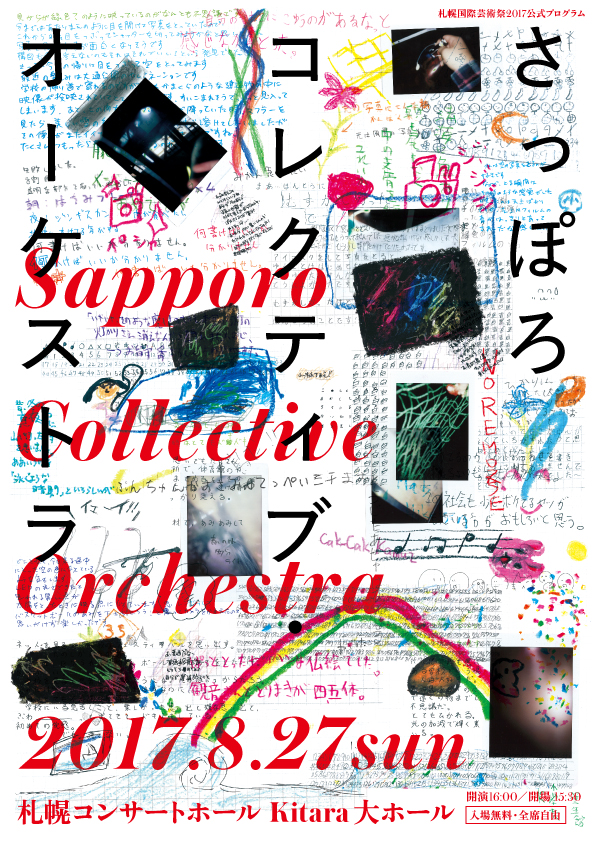 sapporo_collective_omote