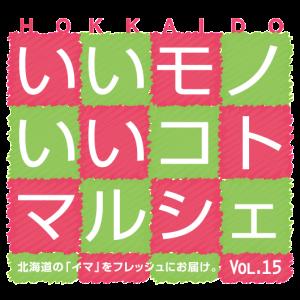 iimonoiikoto_logo_20200311