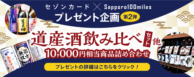 Sapporo100miles_750_300_2