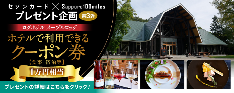 Sapporo100miles_750_300_750_300