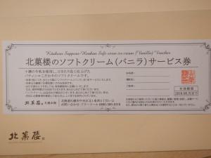 DSCN6542[1]