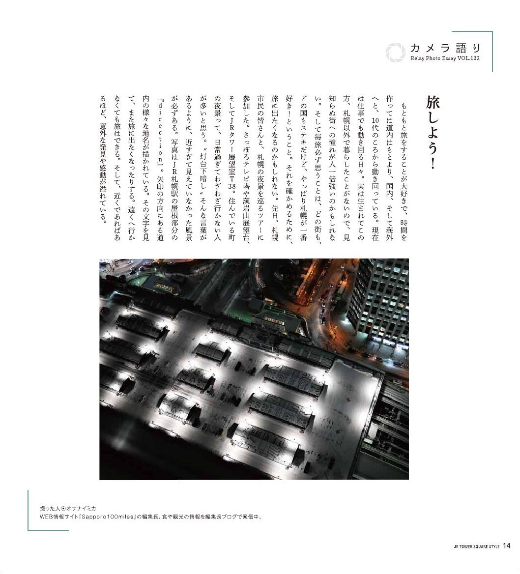JRタワー会報誌_000001