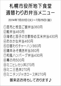 7.22お弁当 (724x1024)