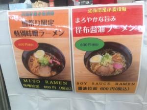 道麺ポップ