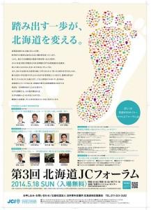 3th Hokkaido JC FORUM