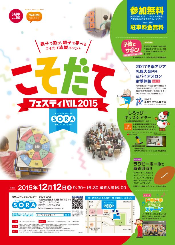 SORAこそだてフェスティバル2015