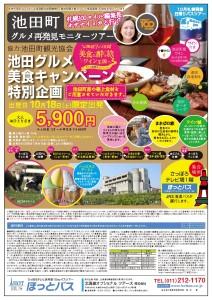 ikeda_0917_20001