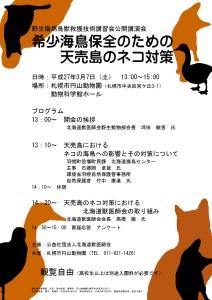 3月7日講演会ポスターのコピー