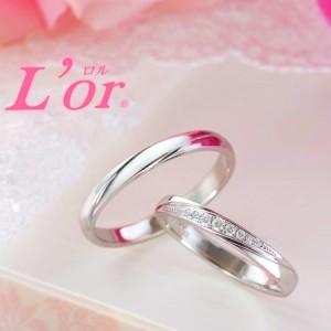 ロル結婚指輪・婚約指輪