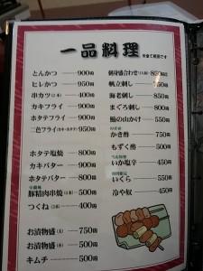 鍋よし20150110_184004 (4)
