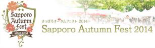 2014札幌オータムフェスト