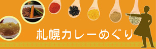 札幌カレーめぐり