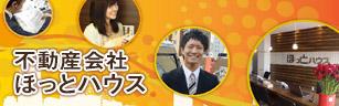 札幌不動産会社ほっとハウス
