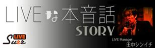 LIVEな本音話story