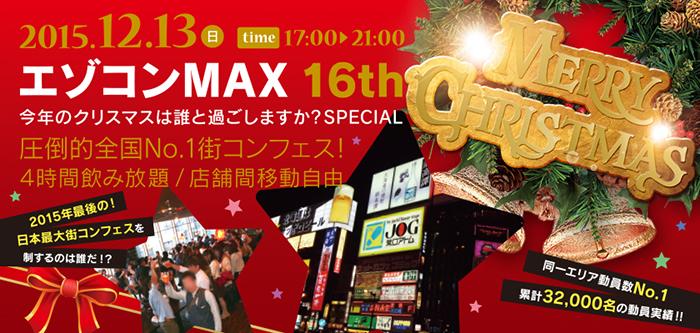 max16th