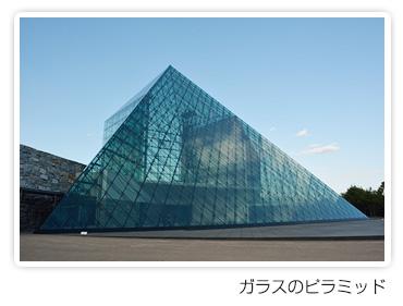 ガラスのピラミット