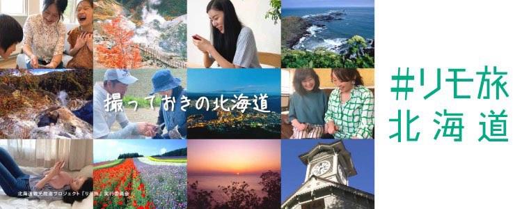 #リモ旅北海道
