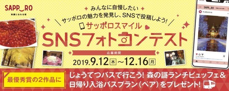 サッポロスマイル SNSフォトコンテスト みんなに自慢したいサッポロの魅力を発見し、SNSで投稿しよう!