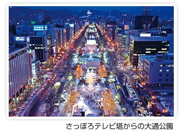 大通公園テレビ塔