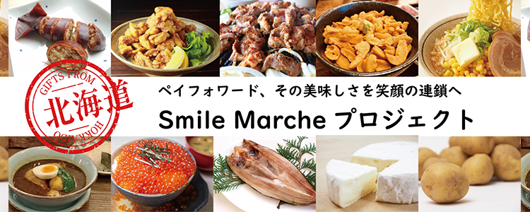 smaile_marche_プロジェクト