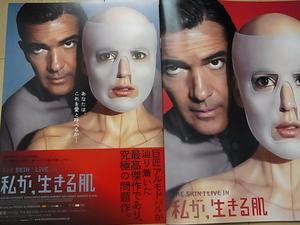 が 肌 私 生きる 映画『私が、生きる肌』動画フル動画視聴!ペドロ・アルモドバルおすすめ代表作品を見る